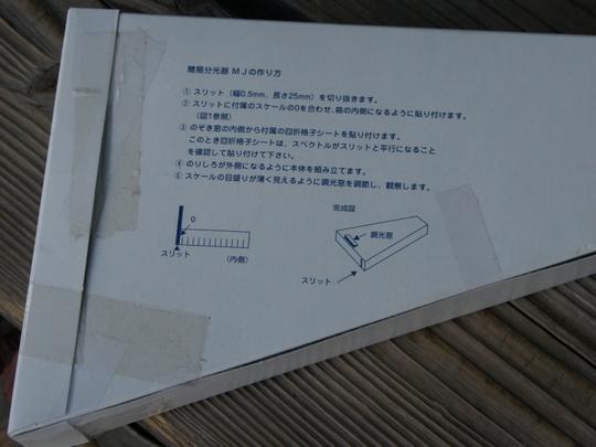 簡易分光器 DSC00023.jpg