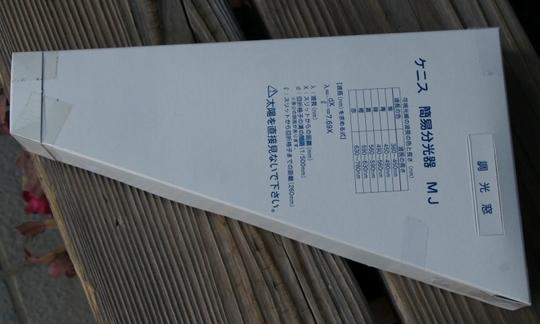 簡易分光器DSC00020.jpg